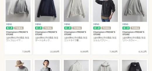 Champion × FREAK'S STORE 2016年 秋物が予約受付中! (チャンピオン フリークスストア)