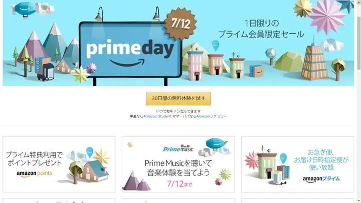 Amazonで1日限りのPrime会員限定最大級セール「プライムデー (prime day)」が7/12から開催!
