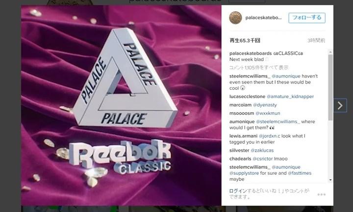【速報】Palace Skateboards x REEBOKがコラボ!2016 F/W シーズンに登場か?? (パレス リーボック)