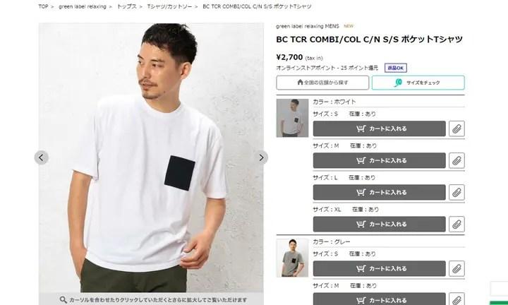 【シンプル・イズ・ベスト】¥2,700のグリーンレーベルリラクシング TCR COMBI/COL C/N S/S ポケットTシャツがお得! (green label relaxing)