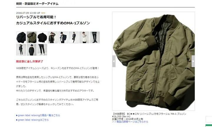 web限定!green label relaxing リバーシブル/カモフラージュ MA-1 ブルゾンが10月上旬発売! (グリーンレーベル リラクシング)