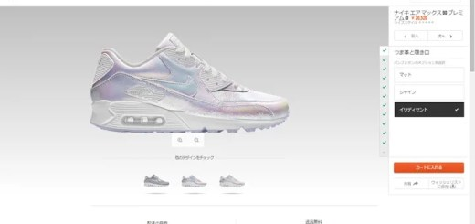NIKE iD IRIDESCENT COLLECTIONが復活中! (ナイキ iD イリディセント コレクション)