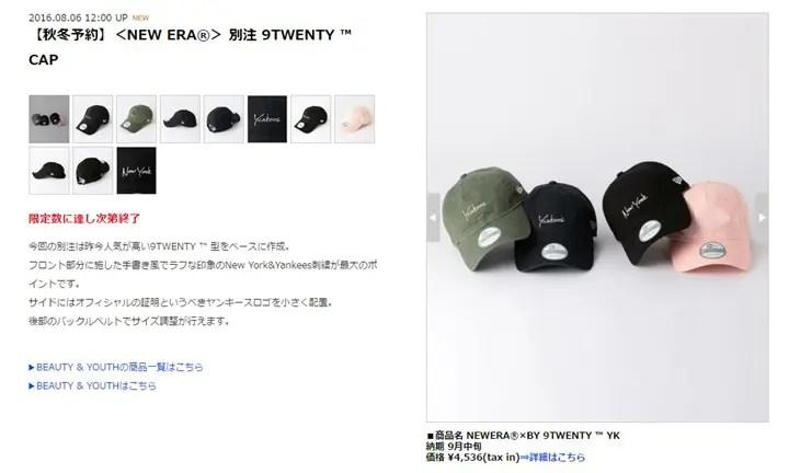 BEAUTY&YOUTH × New Era別注 9TWENTY CAPが9月中旬発売! (ビューティアンドユース ニューエラ)