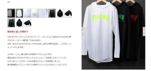 THRASHER 35th 別注!BEAUTY&YOUTHとのコラボ第2弾!カットパーカーが9月下旬発売! (スラッシャー ビューティアンドユース)