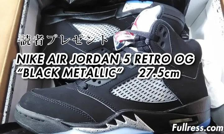 """【プレゼント1名】ナイキ エア ジョーダン 5 レトロ OG """"ブラックメタリック"""" (NIKE AIR JORDAN 5 RETRO OG """"BLACK METALLIC"""") [845035-003] 27.5cm"""