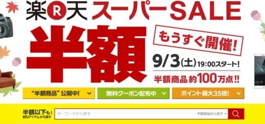 9/3 19:00~!楽天スーパーセールで半額スニーカーをゲットしよう! (NIKE adidas REEBOK PUMA VANS CONVERSE)