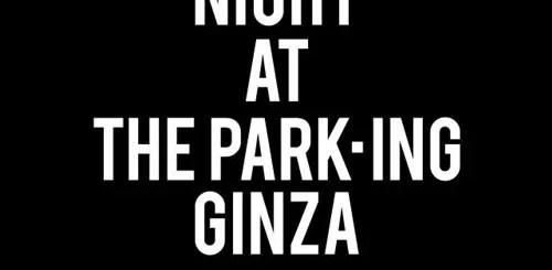 夜オープンのマーケット!10/14 20:00~24:00まで「GARAGE 2 NIGHT AT THE PARK・ING GINZA」が開催! (ガレージ 2 ナイト アット ザ ザ・パーキング 銀座)