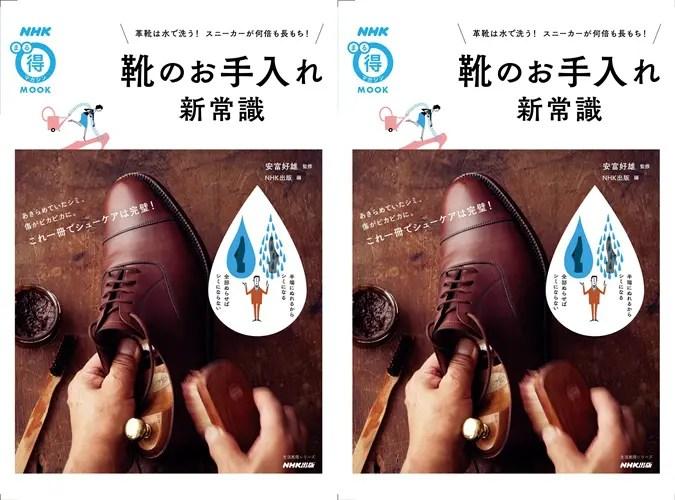 10/31発売!「靴のお手入れ新常識―革靴は水で洗う! スニーカーが何倍も長もち!」