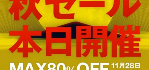 【MAX 80%OFF】11/28までZOZOTOWN 秋セール 第2弾が開催! (ゾゾタウン)