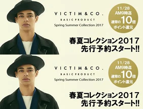 【先行予約】VICTIM 2017 SPRING/SUMMER COLLECTION (ヴィクティム 2017年 春夏モデル)