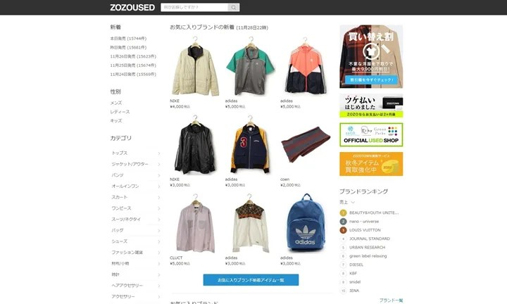 【PRレビュー記事】お宝が眠っているUSED市場!「ZOZOUSED」でお宝ゲット! (ゾゾユーズド)