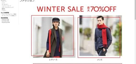 Amazon Fashionにて服・シューズ・バッグ・アクセサリー等、最大70%OFFセールが開催中! (アマゾン ファッション)