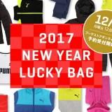 プーマ直営店限定!2017年 福袋が予約開始!同時に会員限定セールも実施中! (PUMA LUCKY BAG)