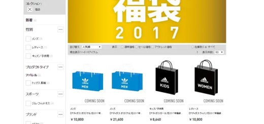 アディダスオンライン 2017年 福袋が12/7予約開始スタート! (adidas Happy Bag)