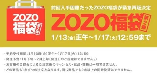 【緊急再販】ZOZOTOWN 2017 福袋が1/13~1/17 12:59まで一斉発売! (ゾゾタウン Happy Bag)