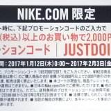【2/3 23:59まで】ナイキオンラインストアにてプロモーションコード「JUSTDOIT2017」を入力で¥2,000 OFF! (NIKE)