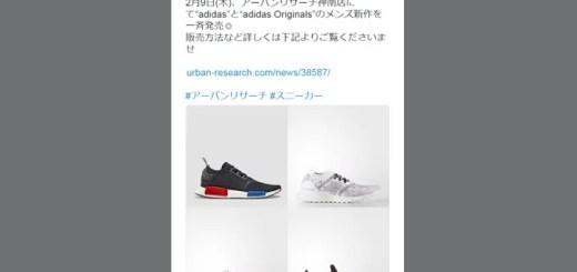 """国内正規販売ラスト?adidas Originals NMD_R1 PRIMEKNIT OG [S79168]/ULTRA BOOST 3.0 """"Triple White"""" [BA8841]等がUR 神南店にて2/9発売! (アディダス オリジナルス)"""