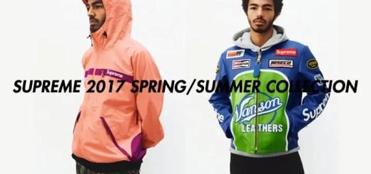 【速報】シュプリーム (SUPREME) 2017 SPRING/SUMMER LOOKBOOK (2017年 春夏 ルックブック)