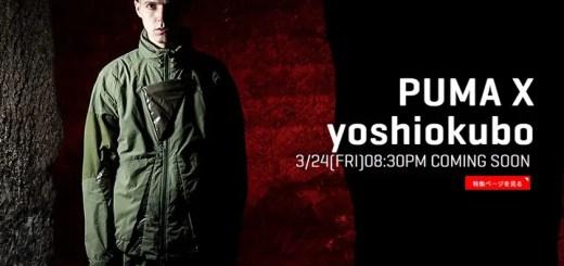 ヨシオクボ × プーマ コラボ!BLAZE/SUEDE & アパレルが3/25から発売! (YOSHIOKUBO PUMA)