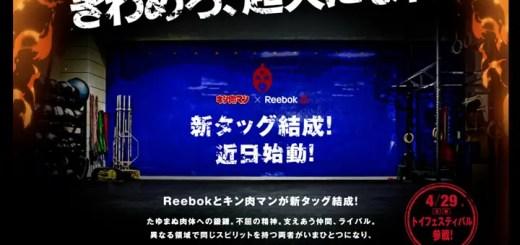 リーボックとキン肉マンが新タッグ結成! (REEBOK)