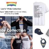 Levi's LGBT Pride Collectionが発売! (リーバイス LGBT プライド コレクション)
