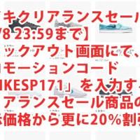 【5/8 23:59まで】チェックアウト画面にて、プロモーションコード「NIKESP171」を入力するとクリアランスセール商品の表示価格から更に20%割引!