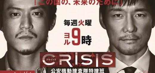 小栗旬 × 西島秀俊の共演で話題「CRISIS 公安機動捜査隊特捜班」と「UBIQ」コラボサンダルが4/25 正午から予約スタート!
