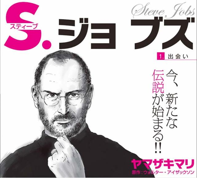 steve-jobs-manga-1-FSMdotCOM