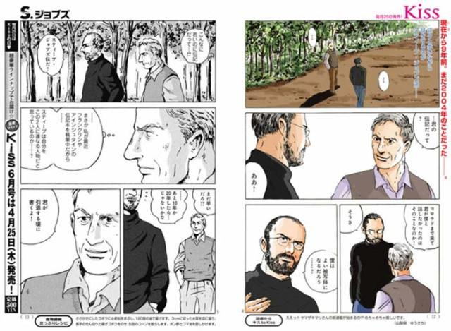 steve-jobs-manga-3-FSMdotCOM