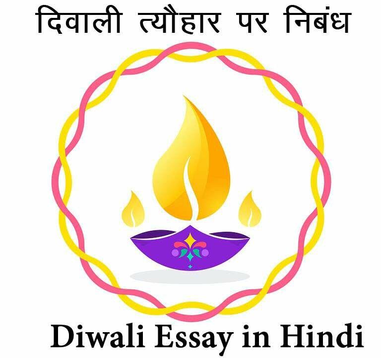 Diwali Essay in Hindi Funny Hindi Jokes हिंदी