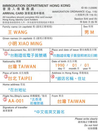香港入境表格範例 表格 - 愛淘生活