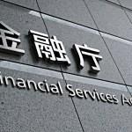 金融庁が銀行にアドバイス