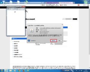 Adobeのjavaコンソールが起動する