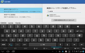 スマホ版MT4でOANDA Japanを検索