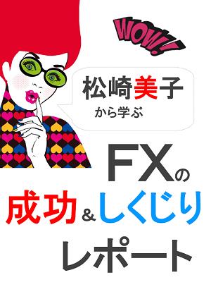 松崎美子氏FXレポート表紙