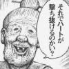 あまりのインパクトに目が離せない!「まん○画太郎描きおろしババアの鼻毛時計」好評発売中!