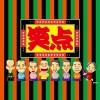 【朗報】あの人気番組「笑点」が8K高画質へ 歌丸師匠のシワもクッキリハッキリ!!!