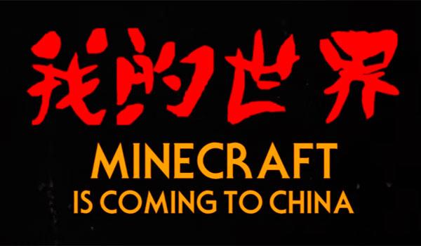 Minecraft-China-GamersRD