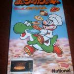 Yoshi's Cookie - Kuruppon Oven de Cookie sfv version box