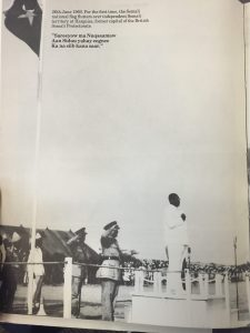Somali flag, June 1960-1