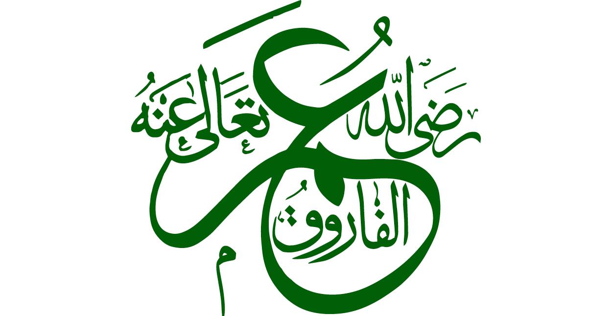 Al-Faaruuq: Sannadihii Hore (taariikh nololeedkii Cumar ibn al-Khaddaab)