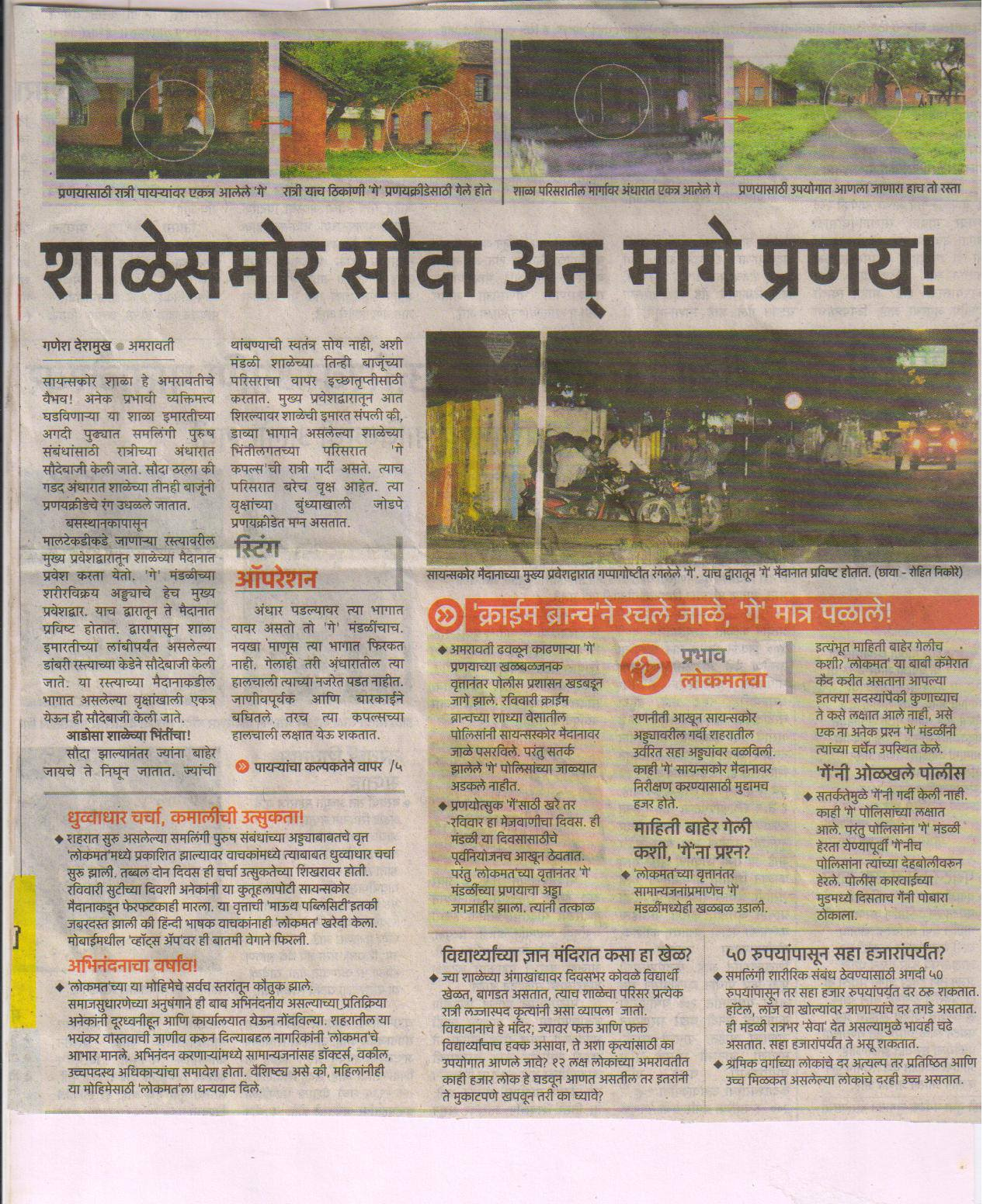 Marathi Stories Sex