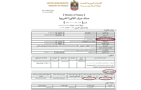 UAE UAE Finance Ministry approves first VAT invoice