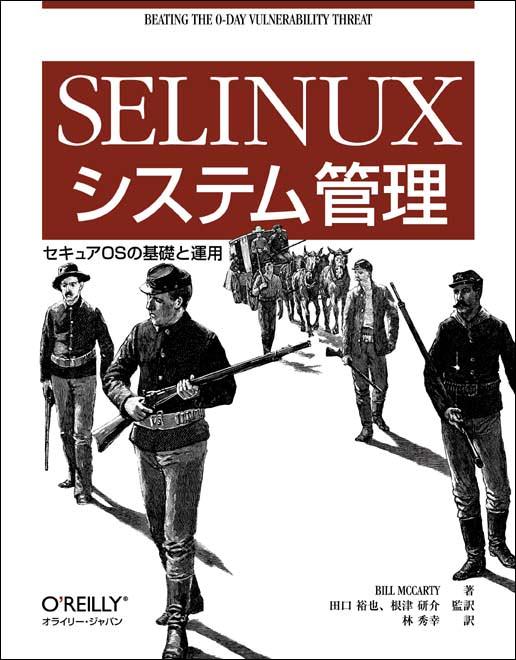 SSH接続がSELinuxの設定ミスによって遮断されていた