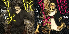 Shishou Series