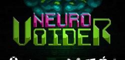 neuro voider