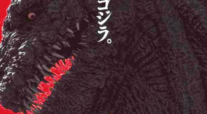 godzilla-resurgence-trailer-poster