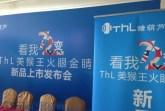 THL monkey king launch