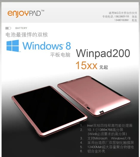 winpad 200 low cost windows 8 tablet china