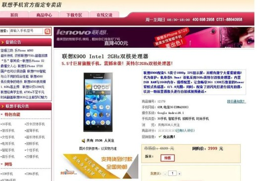 Lenovo K900 Price announced!